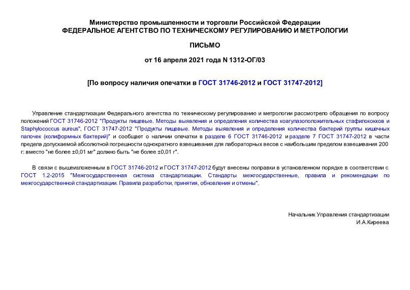 Письмо 1312-ОГ/03 По вопросу наличия опечатки в ГОСТ 31746-2012 и ГОСТ 31747-2012