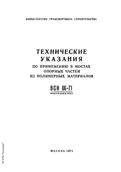 ВСН 86-71 Минтрансстрой Технические указания по применению в мостах опорных частей из полимерных материалов