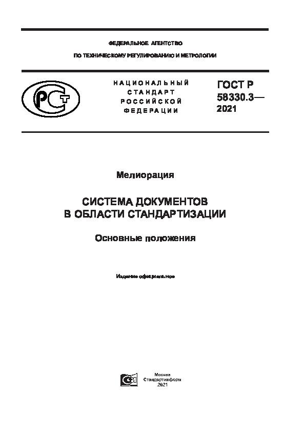 ГОСТ Р 58330.3-2021 Мелиорация. Система документов в области стандартизации. Основные положения