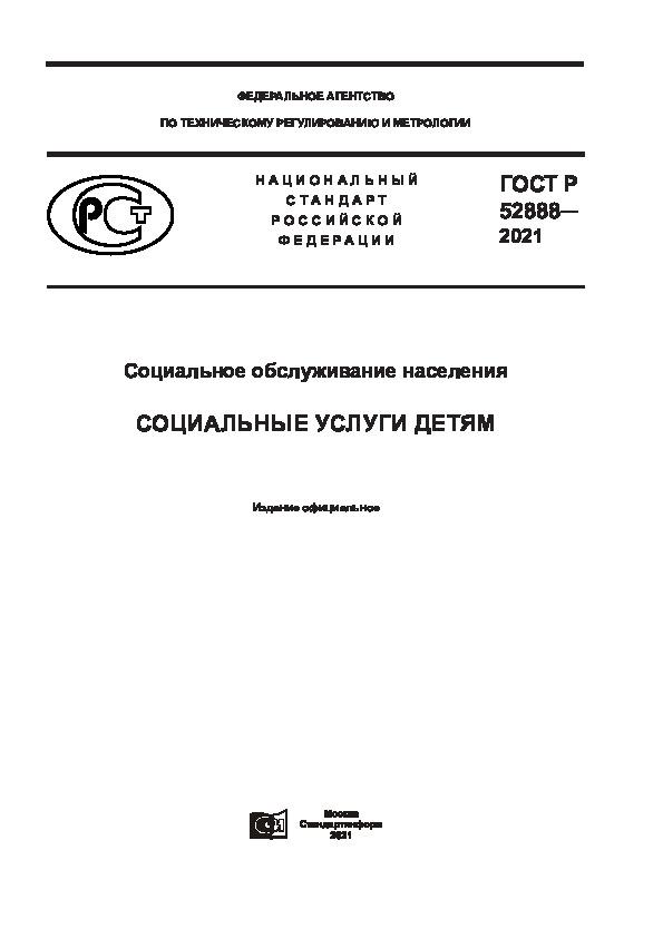 ГОСТ Р 52888-2021 Социальное обслуживание населения. Социальные услуги детям