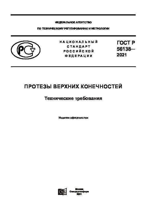 ГОСТ Р 56138-2021 Протезы верхних конечностей. Технические требования