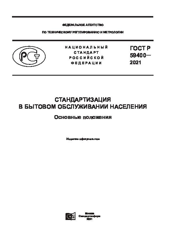 ГОСТ Р 59400-2021 Стандартизация в бытовом обслуживании населения. Основные положения