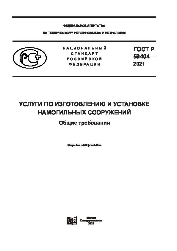 ГОСТ Р 59404-2021 Услуги по изготовлению и установке намогильных сооружений. Общие требования