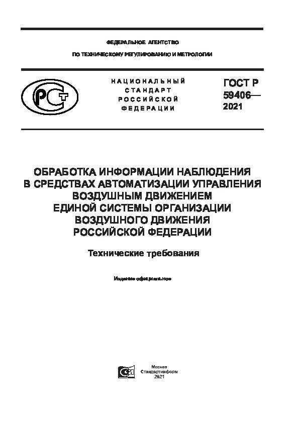 ГОСТ Р 59406-2021 Обработка информации наблюдения в средствах автоматизации управления воздушным движением единой системы организации воздушного движения Российской Федерации. Технические требования