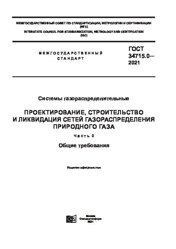ГОСТ 34715.0-2021 Системы газораспределительные. Проектирование, строительство и ликвидация сетей газораспределения природного газа. Часть 0. Общие требования