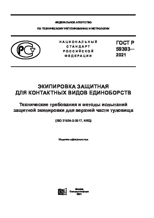 ГОСТ Р 59393-2021 Экипировка защитная для контактных видов единоборств. Технические требования и методы испытаний защитной экипировки для верхней части туловища
