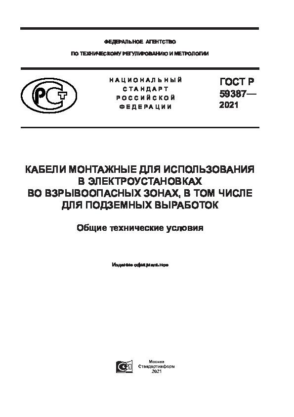 ГОСТ Р 59387-2021 Кабели монтажные для использования в электроустановках во взрывоопасных зонах, в том числе для подземных выработок. Общие технические условия