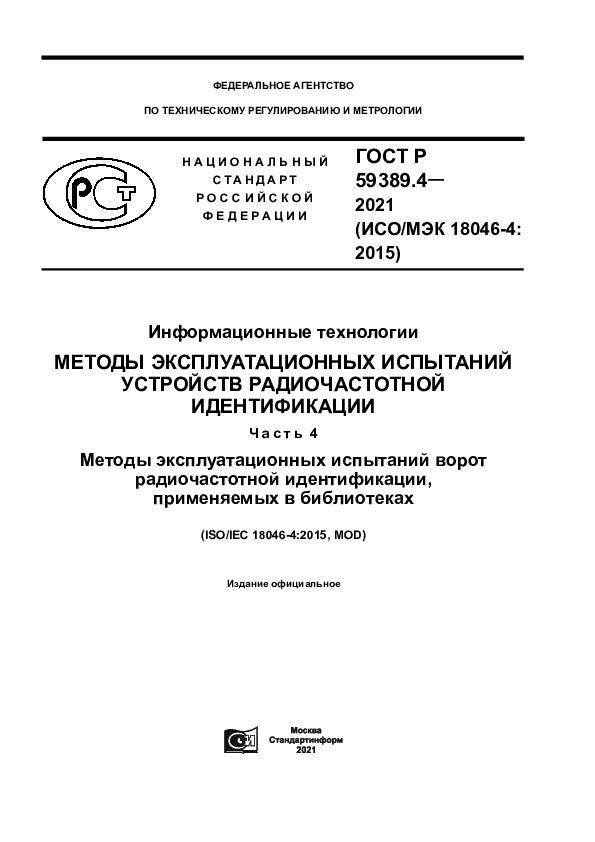 ГОСТ Р 59389.4-2021 Информационные технологии. Методы эксплуатационных испытаний устройств радиочастотной идентификации. Часть 4. Методы эксплуатационных испытаний ворот радиочастотной идентификации, применяемых в библиотеках