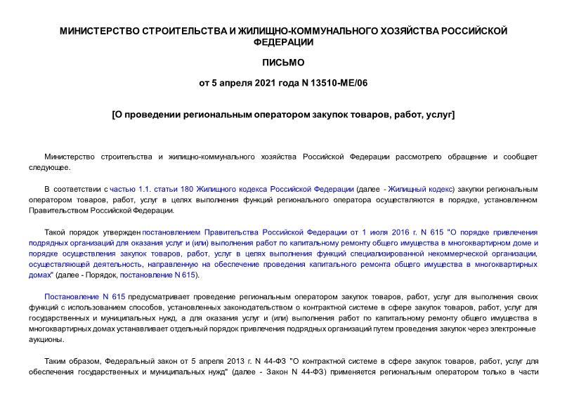 Письмо 13510-МЕ/06 О проведении региональным оператором закупок товаров, работ, услуг