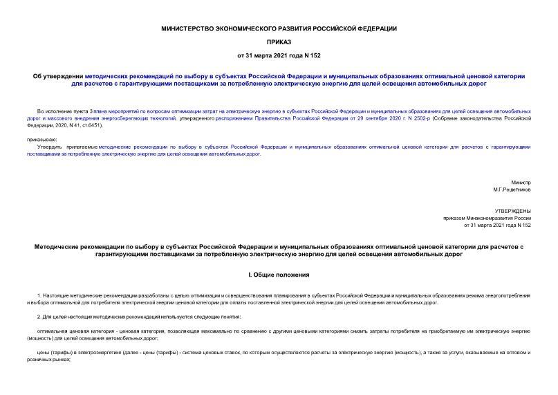 Приказ 152 Об утверждении методических рекомендаций по выбору в субъектах Российской Федерации и муниципальных образованиях оптимальной ценовой категории для расчетов с гарантирующими поставщиками за потребленную электрическую энергию для целей освещения автомобильных дорог