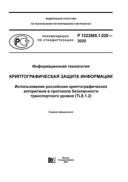 Р 1323565.1.020-2020 Информационная технология (ИТ). Криптографическая защита информации. Использование российских криптографических алгоритмов в протоколе безопасности транспортного уровня (TLS 1.2)