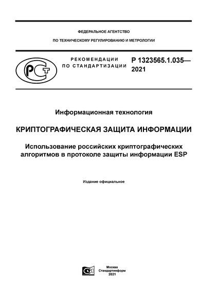 Р 1323565.1.035-2021 Информационная технология. Криптографическая защита информации. Использование российских криптографических алгоритмов в протоколе защиты информации ESP