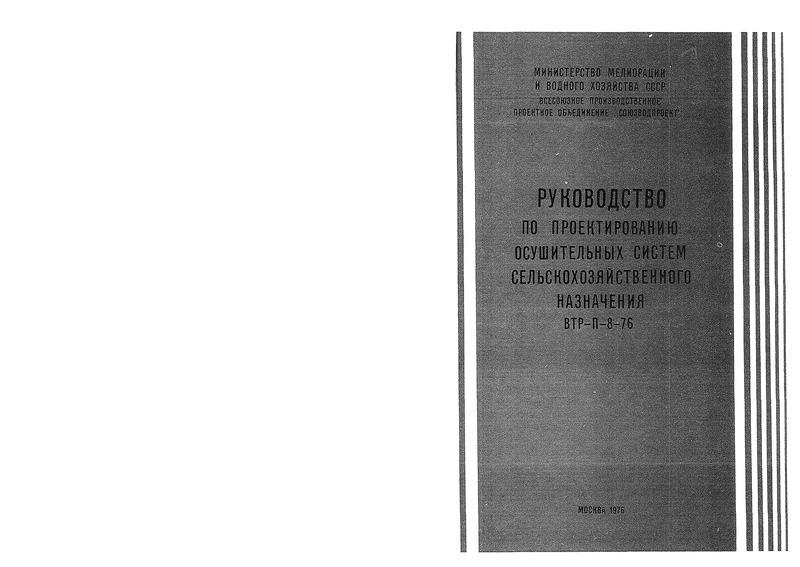 Руководство 8-76 ВТР-П-8-76 Руководство по проектированию осушительных систем сельскохозяйственного назначения