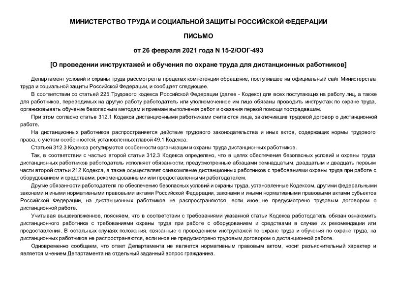 Письмо 15-2/ООГ-493 О проведении инструктажей и обучения по охране труда для дистанционных работников