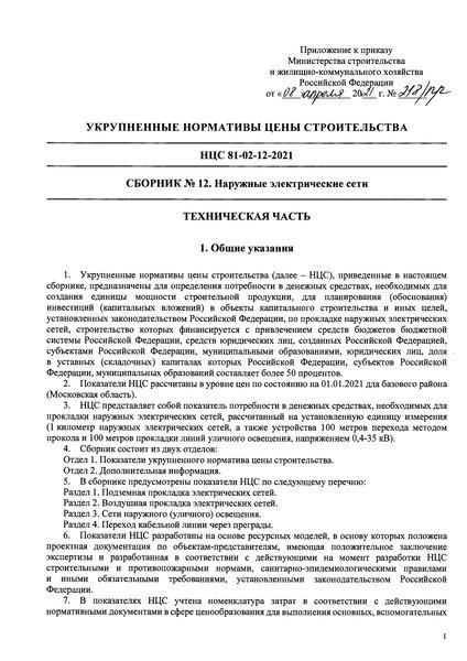 НЦС 81-02-12-2021 Сборник N 12. Наружные электрические сети