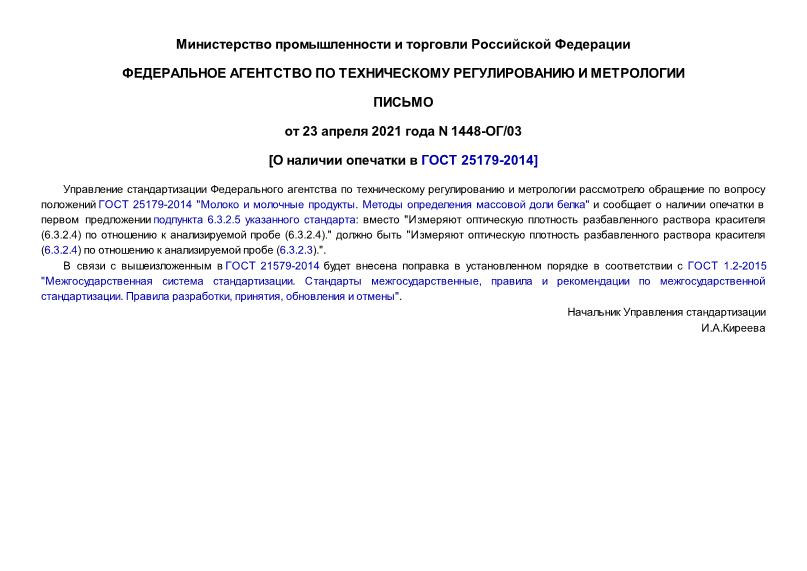 Письмо 1448-ОГ/03 О наличии опечатки в ГОСТ 25179-2014