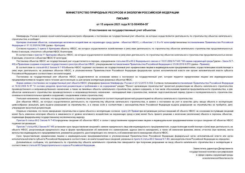 Письмо 12-50/4954-ОГ О постановке на государственный учет объектов