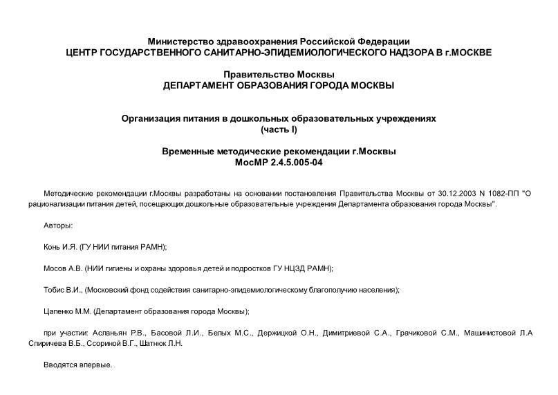 МРР 2.4.5.005-04 Временные методические рекомендации г.Москвы МосМР 2.4.5.005-04