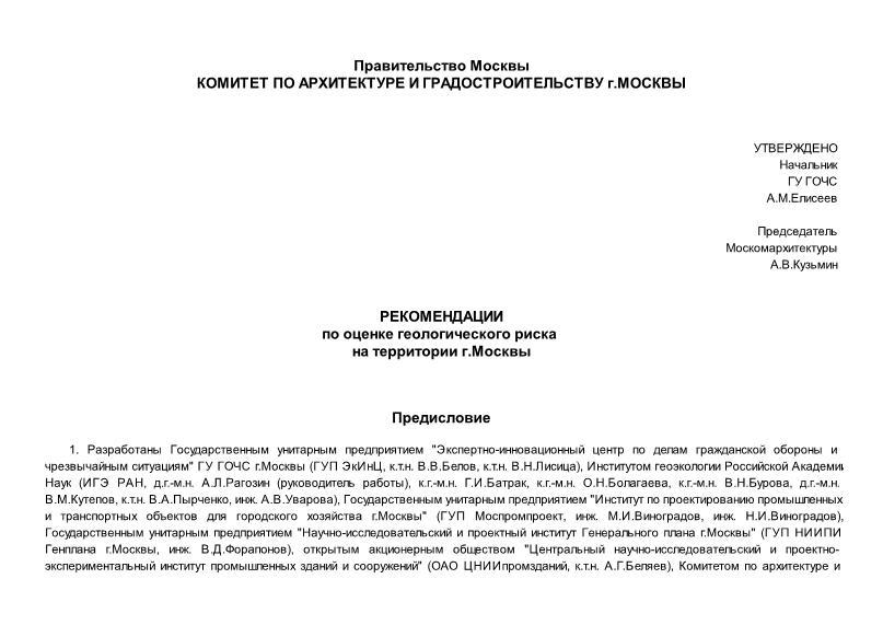 МРР 3.2.10-06 Рекомендации по оценке геологического риска на территории г.Москвы