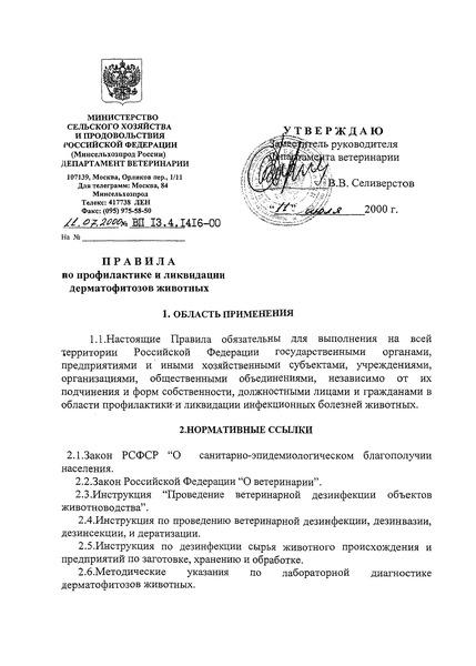 Правила ВП 13.4.1416-00 Правила по профилактике и ликвидации дерматофитозов животных