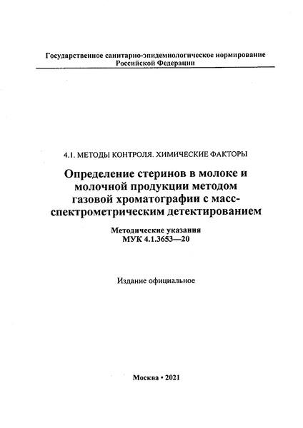 МУК 4.1.3653-20 Определение стеринов в молоке и молочной продукции методом газовой хроматографии с масс-спектрометрическим детектированием