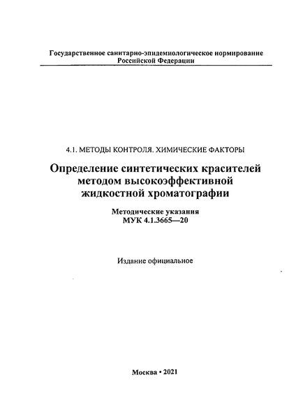 МУК 4.1.3665-20 Определение синтетических красителей методом высокоэффектиной жидкостной хроматографии