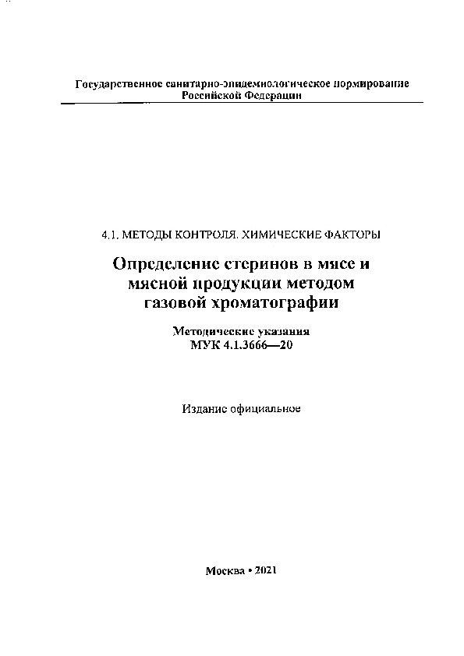 МУК 4.1.3666-20 Определение стеринов в мясе и мясной продукции методом газовой хроматографии