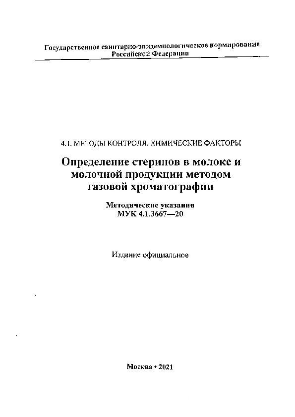МУК 4.1.3667-20 Определение стеринов в молоке и молочной продукции методом газовой хроматографии
