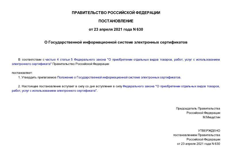 Постановление 630 О Государственной информационной системе электронных сертификатов