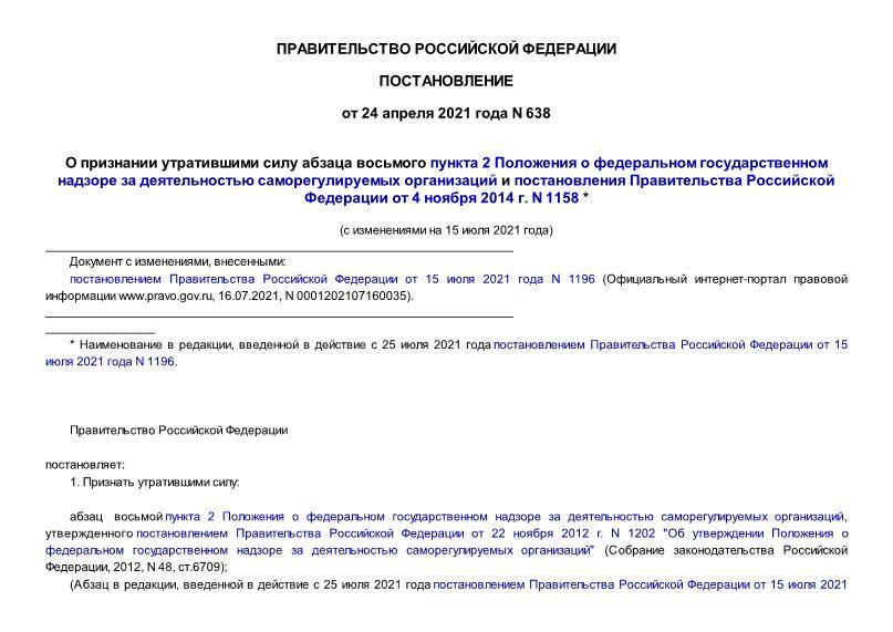 Постановление 638 О признании утратившими силу абзаца восьмого пункта 2 Положения о государственном надзоре за деятельностью саморегулируемых организаций и постановления Правительства Российской Федерации от 4 ноября 2014 г. N 1158