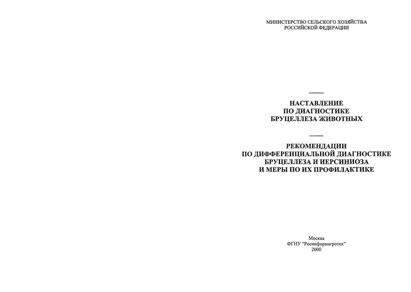 Наставление 13-7-2/1945 Наставление по диагностике бруцеллеза животных. Рекомендации по дифференциальной диагностике бруцеллеза и иерсиниоза и меры по их профилактике