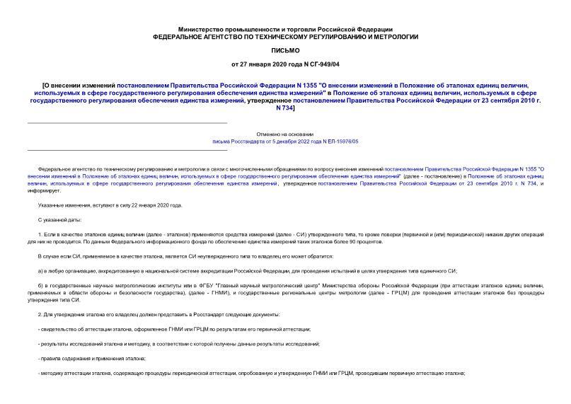 Письмо СГ-949/04 О внесения изменений постановлением Правительства Российской Федерации N 1355