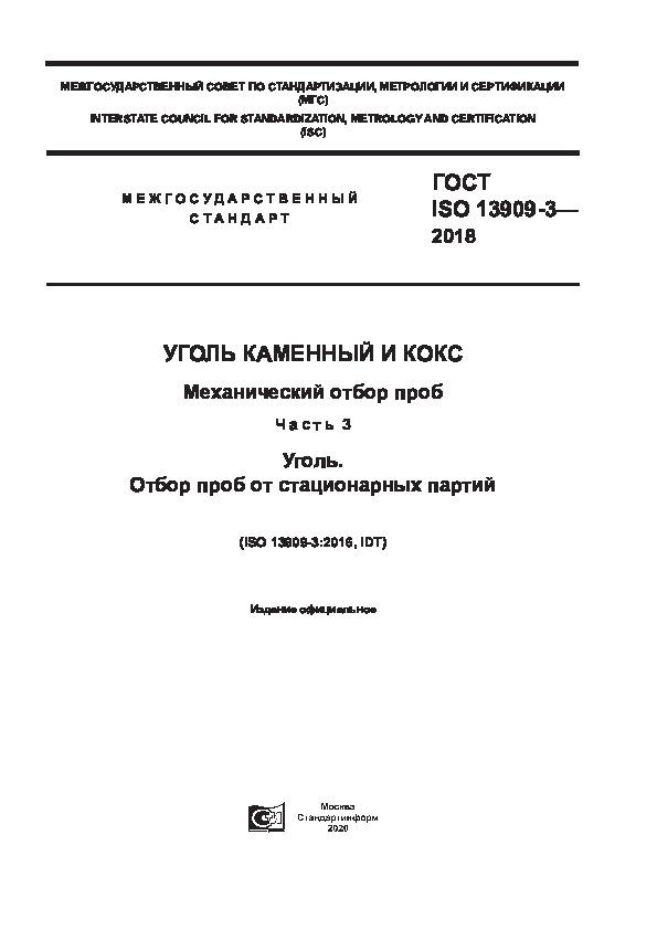 ГОСТ ISO 13909-3-2018 Уголь каменный и кокс. Механический отбор проб. Часть 3. Уголь. Отбор проб от стационарных партий