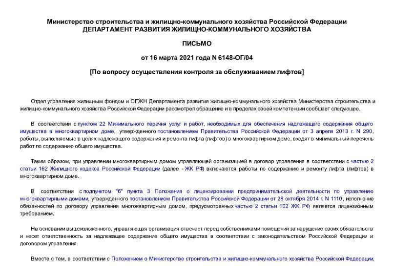 Письмо 6148-ОГ/04 По вопросу осуществления контроля за обслуживанием лифтов