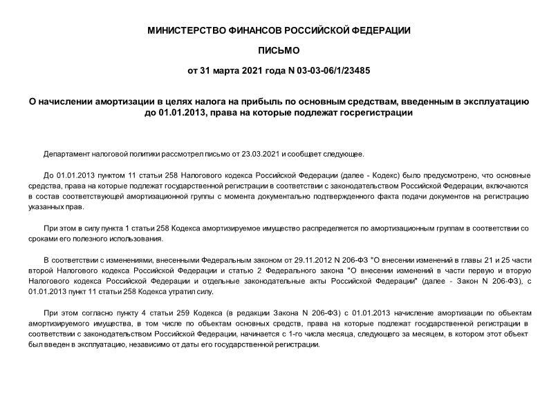 Письмо 03-03-06/1/23485 О начислении амортизации в целях налога на прибыль по основным средствам, введенным в эксплуатацию до 01.01.2013, права на которые подлежат госрегистрации