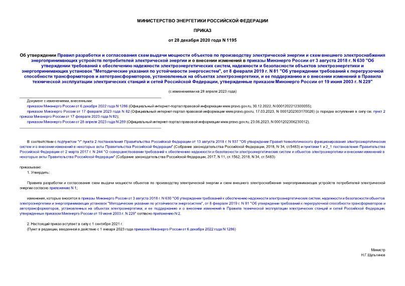 Приказ 1195 Об утверждении Правил разработки и согласования схем выдачи мощности объектов по производству электрической энергии и схем внешнего электроснабжения энергопринимающих устройств потребителей электрической энергии и о внесении изменений в приказы Минэнерго России от 3 августа 2018 г. N 630