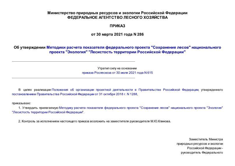 Приказ 286 Об утверждении Методики расчета показателя федерального проекта