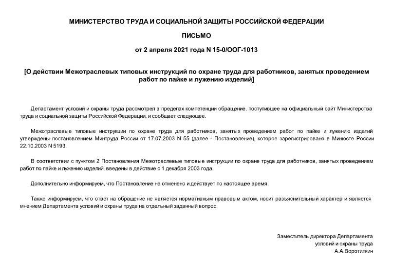 Письмо 15-0/ООГ-1013 О действии Межотраслевых типовых инструкций по охране труда для работников, занятых проведением работ по пайке и лужению изделий