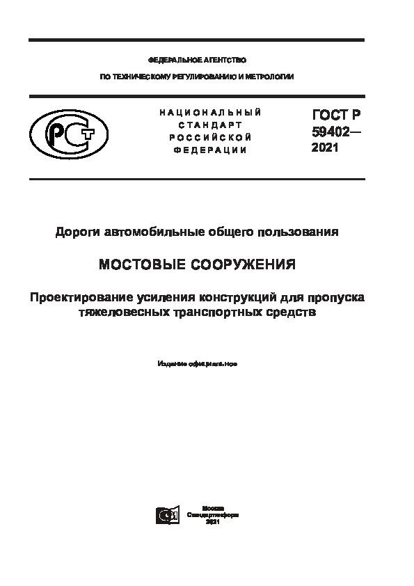 ГОСТ Р 59402-2021 Дороги автомобильные общего пользования. Мостовые сооружения. Проектирование усиления конструкций для пропуска тяжеловесных транспортных средств