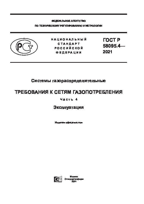 ГОСТ Р 58095.4-2021 Системы газораспределительные. Требования к сетям газопотребления. Часть 4. Эксплуатация