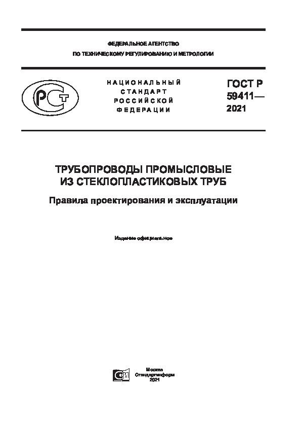 ГОСТ Р 59411-2021 Трубопроводы промысловые из стеклопластиковых труб. Правила проектирования и эксплуатации