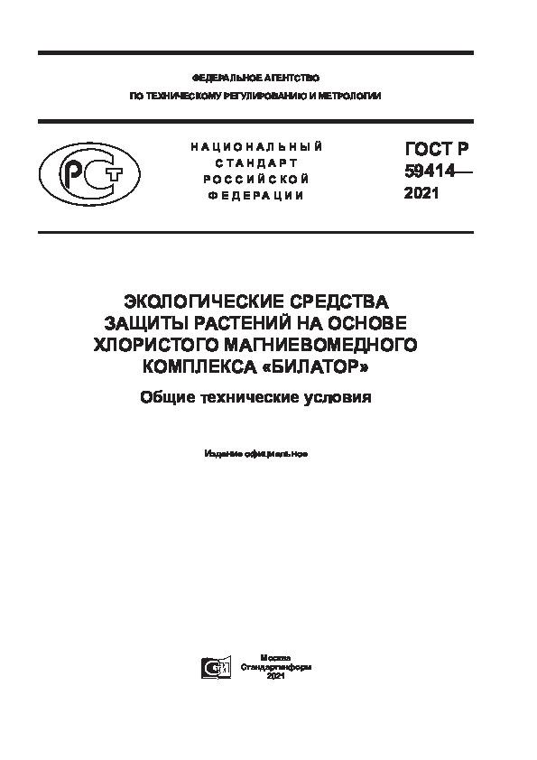 ГОСТ Р 59414-2021 Экологические средства защиты растений на основе хлористого магниевомедного комплекса