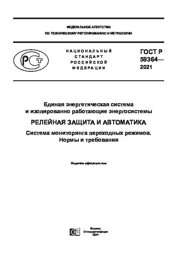 ГОСТ Р 59364-2021 Единая энергетическая система и изолированно работающие энергосистемы. Релейная защита и автоматика. Система мониторинга переходных режимов. Нормы и требования