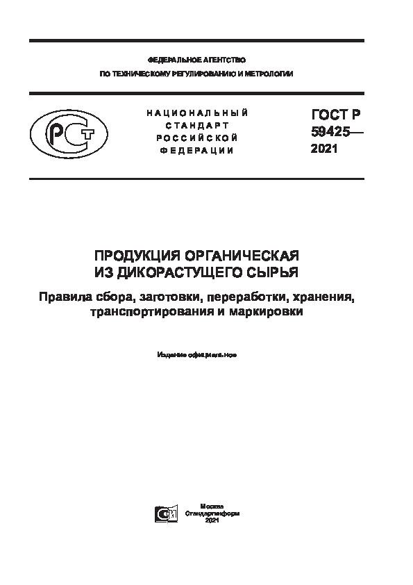 ГОСТ Р 59425-2021 Продукция органическая из дикорастущего сырья. Правила сбора, заготовки, переработки, хранения, транспортирования и маркировки