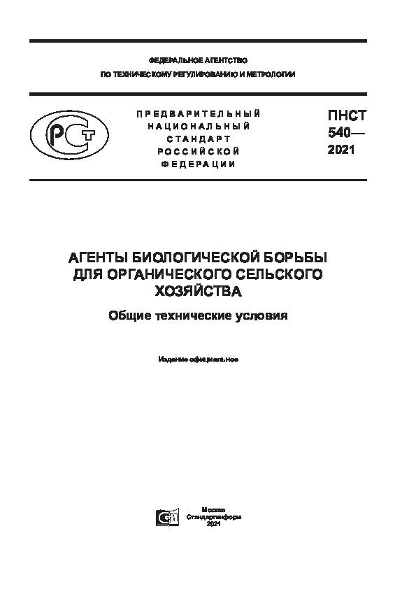 ПНСТ 540-2021 Агенты биологической борьбы для ограничения сельского хозяйства. Общие технические условия