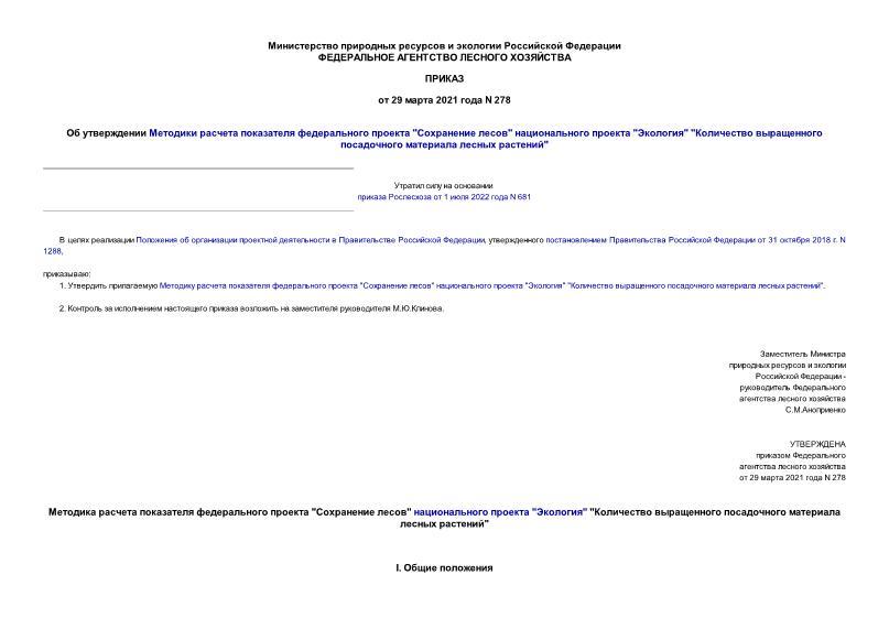 Приказ 278 Об утверждении Методики расчета показателя федерального проекта
