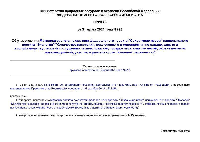 Приказ 293 Об утверждении Методики расчета показателя федерального проекта
