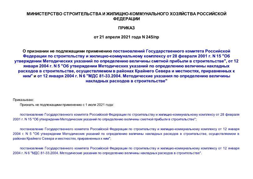Приказ 245/пр О признании не подлежащими применению постановлений Государственного комитета Российской Федерации по строительству и жилищно-коммунальному комплексу от 28 февраля 2001 г. N 15