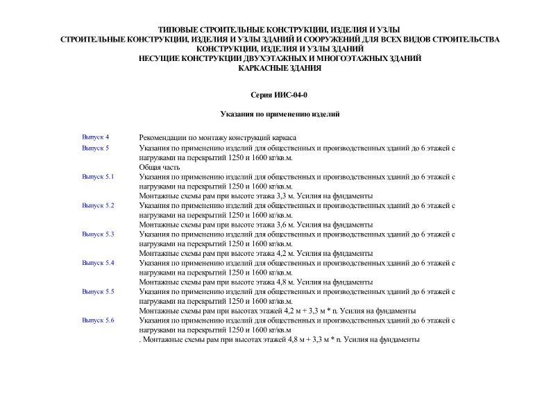 Серия ИИС-04-0 Указания по применению изделий