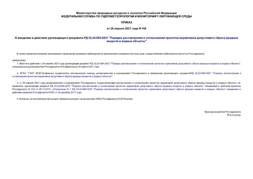 Приказ 106 О введении в действие руководящего документа РД 52.24.689-2021